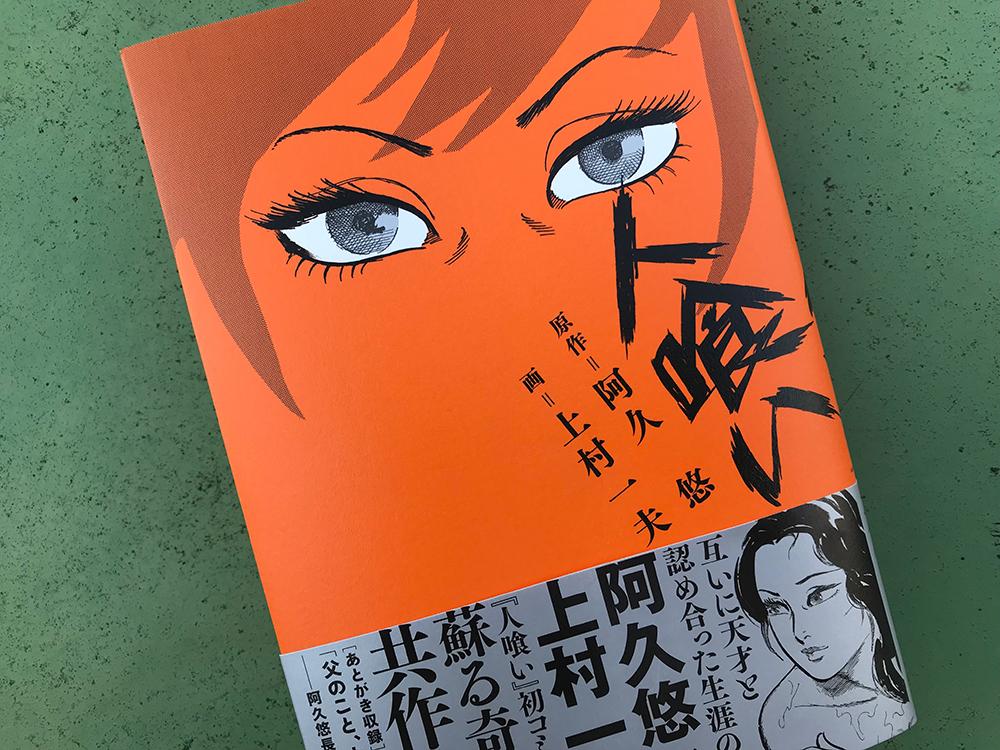 阿久 悠×上村一夫「人喰い」、47年の時を経て初コミックス化