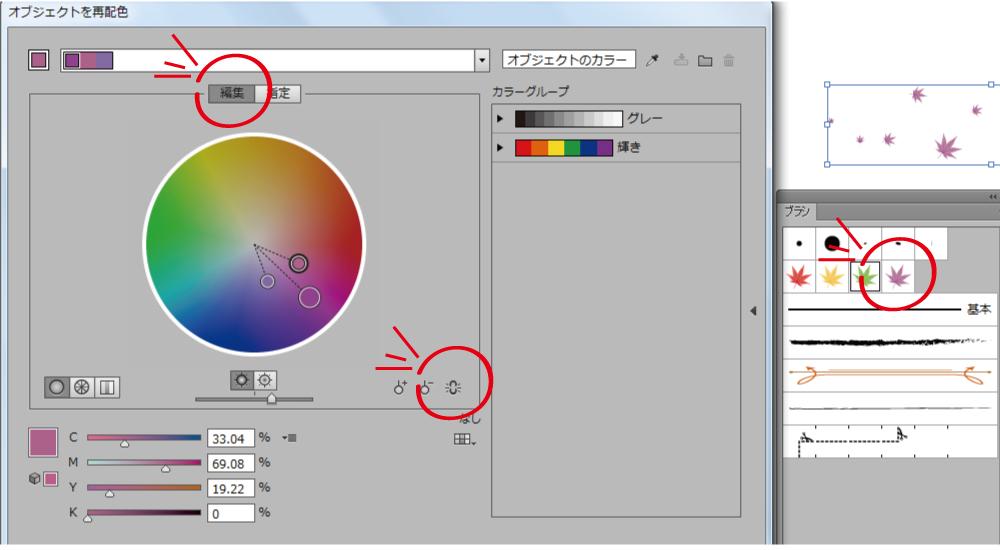 オブジェクトを再配色の編集から色相環を表示