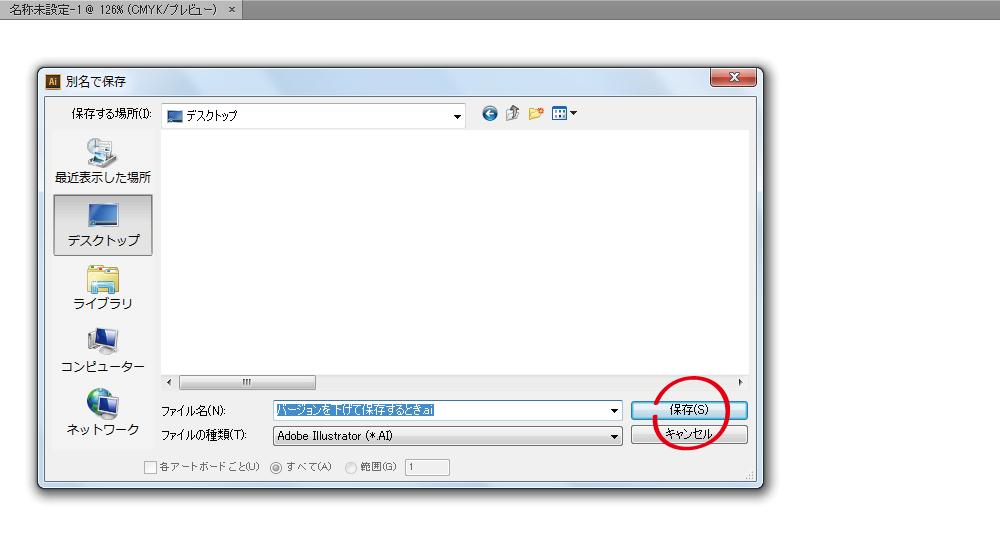 ファイル名を入力して保存をクリック