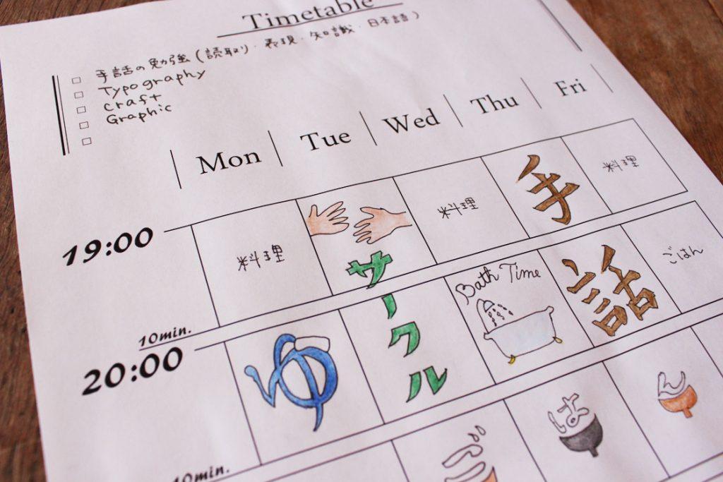 平日の夜を有意義に使うための時間割表
