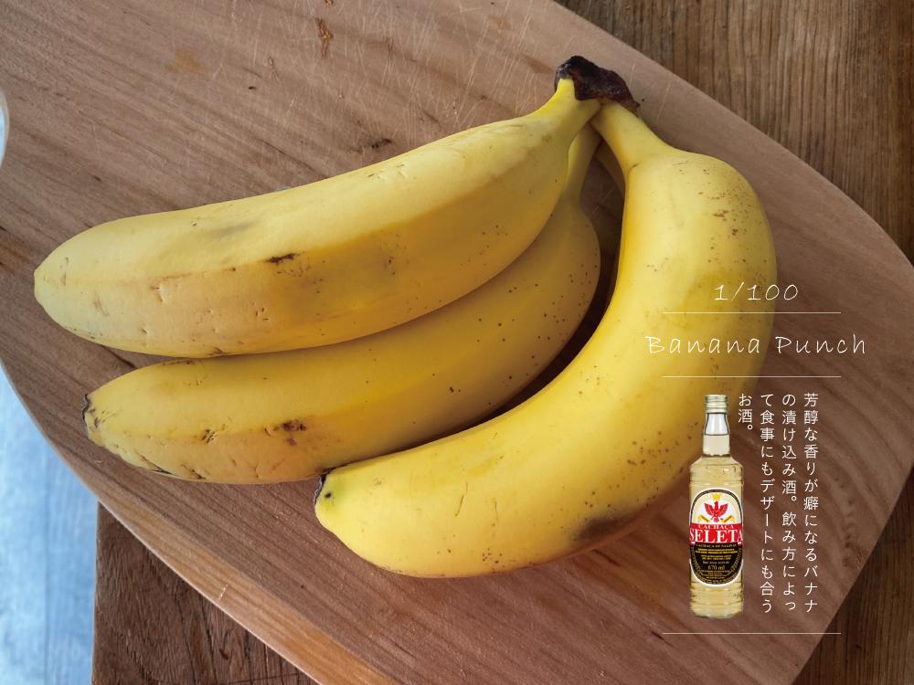 バナナの漬け込み酒のレシピ