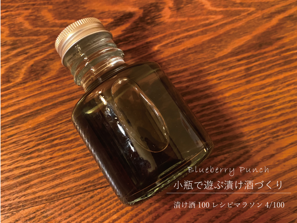 小瓶で遊ぶ漬け酒づくりブルーベリー