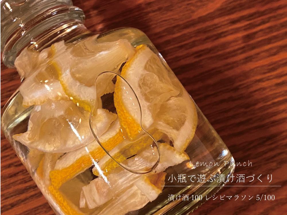 小瓶で遊ぶ漬け酒づくりレモン