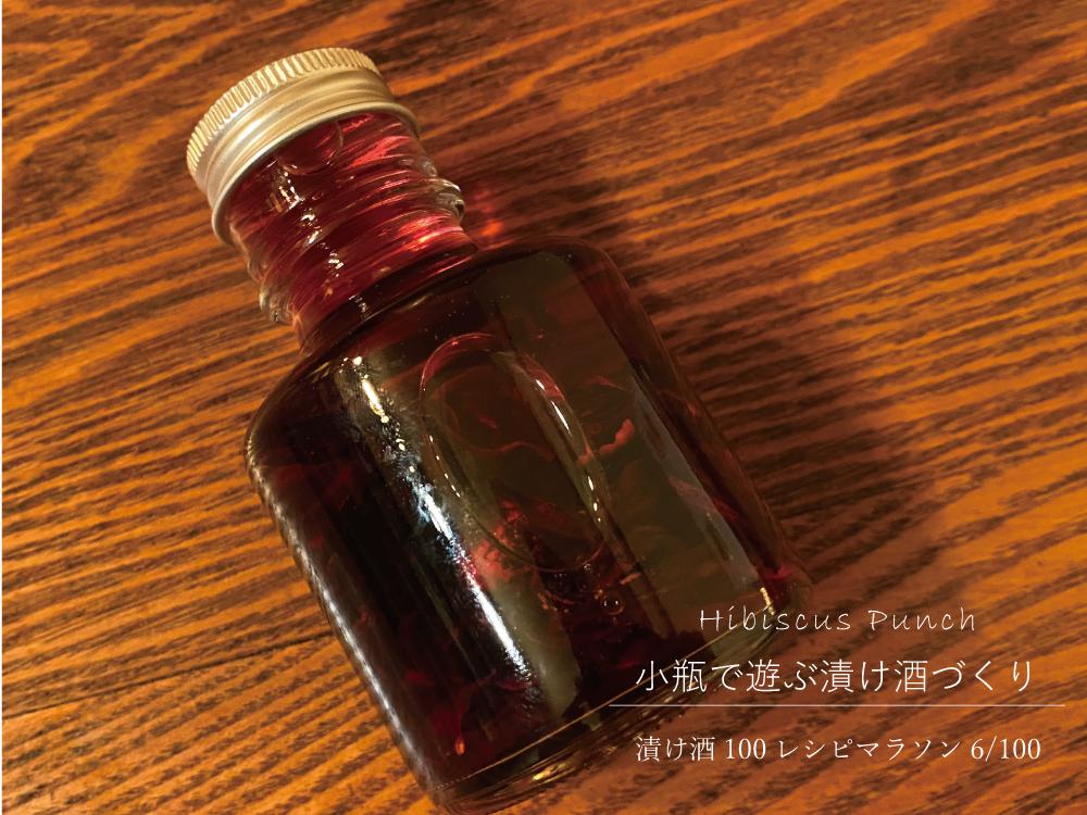 小瓶で遊ぶ漬け酒づくりハイビスカス