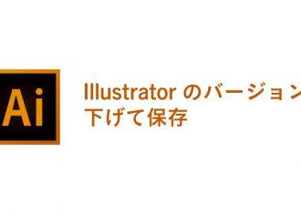 illustrator バージョンを下げて保存する方法