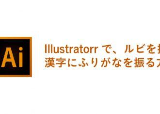 Illustratorで、ルビを振る・漢字にふりがなを振る方法
