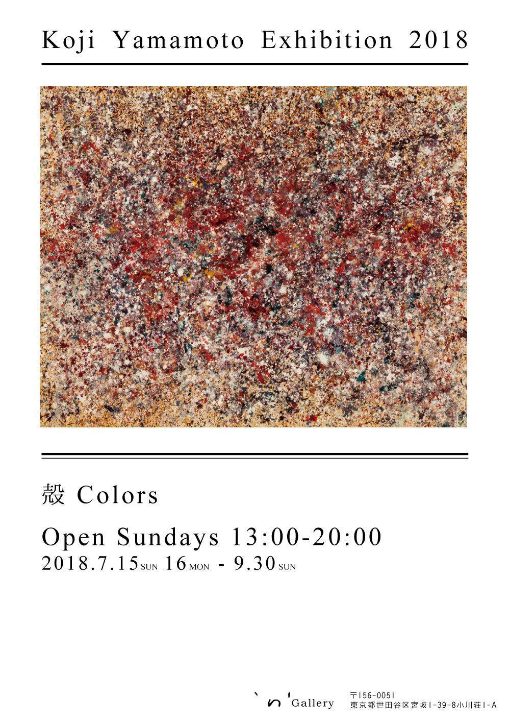 個展2018「殻 Colors」開催のお知らせ